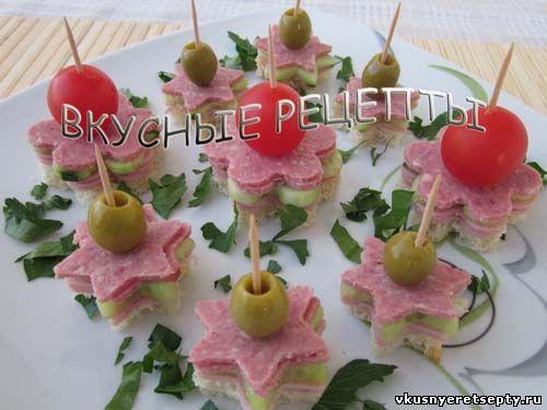 бутерброды рецепты с фото к празднику