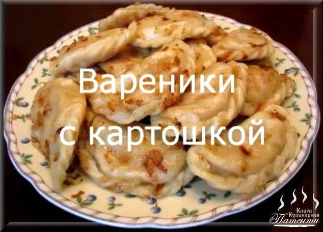 Рецепт как делать вареники с картошкой