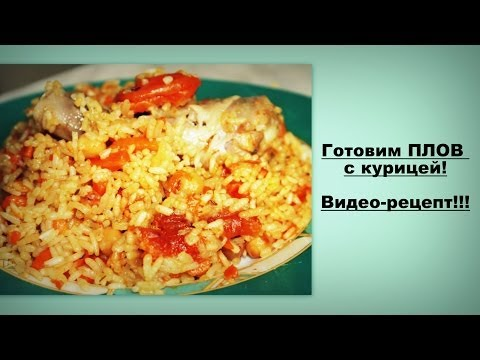 Плов с курицей вкусный рецепт с пошагово в
