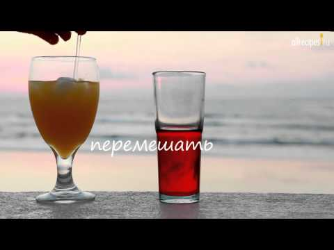 Tequila Sunrise. Video Recipe Tequila Sunrise. Видео рецепт Текила Санрайз